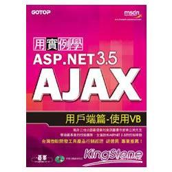用實例學ASP.NET 3.5 AJAX:用戶端篇:使用VB