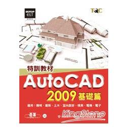AutoCAD 2009特訓教材:基礎篇