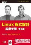 Linux程式設計教學手冊 (第四版)