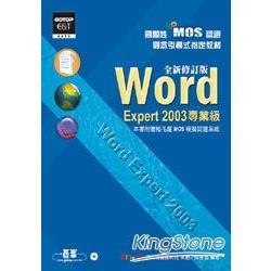 國際性MOS認證觀念引導式指定教材Word Expert 2003(專業級):全新修訂版(附光碟)