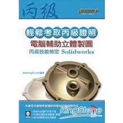 電腦輔助立體製圖丙級技能檢定SolidWorks (
