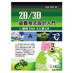 2D/3D 遊戲程式設計入門 ─ 使用XNA3.0