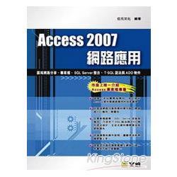 Access 2007 網路應用 區域網路分享、專