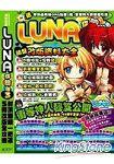 LUNA探險隊NO.03