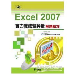 Excel 2007 實力養成暨評量解題秘笈?