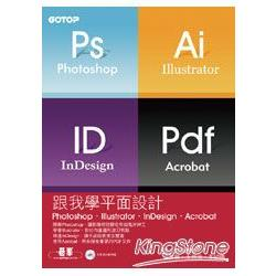 跟我學平面設計Photoshop.Illustrator.InDesign.Acrobat