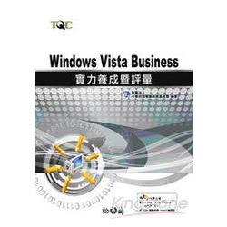 Windows Vista business實力養成暨評量