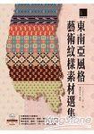 東南亞風格藝術紋樣素材選集