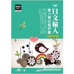 日文輸入實力養成暨評量(2009年版)(附題庫練習系統)