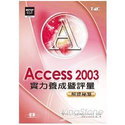 Access 2003實力養成暨評量解題秘笈