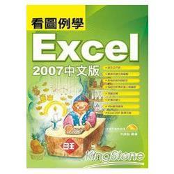 看圖例學Excel 2007中文版