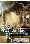 3ds Max極致靜畫的藝術(附光碟)