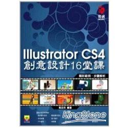 Illustrator CS4創意設計16堂課