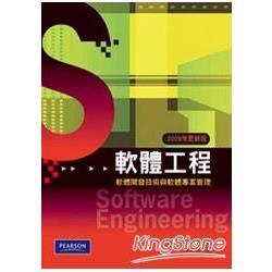 軟體工程:軟體開發技術與軟體專案管理