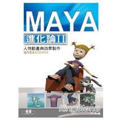 Maya 2008進化論II