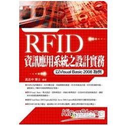 RFID資訊應用系統之設計實務 : 以Visual Basic 2008為例