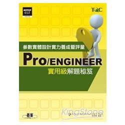 Pro/ENGINEER參數實體設計實力養成暨評量實用級解題秘笈
