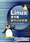 Linux指令集之實用技術詳解