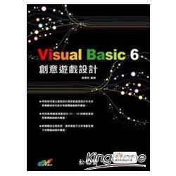 Visual Basic 6t創意遊戲設計