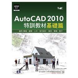 AutoCAD 2010特訓教材:基礎篇