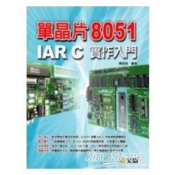 單晶片8051 IAR C實作入門