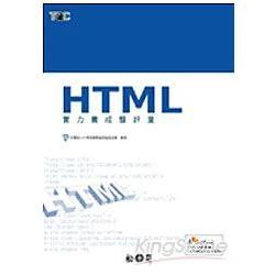 HTML實力養成暨評量