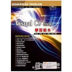 Visual C# 2008學習範本