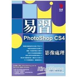 易習PhotoShop CS4影像處理(附V