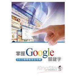 掌握Google關鍵字-SEO搜尋秘技全攻略