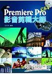 Premiere Pro CS4影音剪輯大師(附CD)