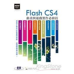 Flash CS4動畫與遊戲製作必修技