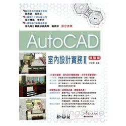 AutoCAD室內設計實務II-進階篇