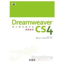 Dreamweaver CS4實力養成暨評量解題秘笈