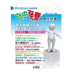 Windows裝機精選-自由、免費軟體任你選