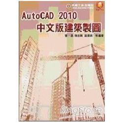 AutoCAD 2010中文版建築製圖
