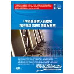 經濟部資訊專業人員鑑定(ITE):資訊管理應用類重點精華