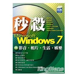 秒殺 Windows7影音、相片、生活、娛樂