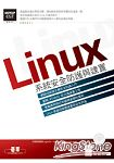 Linux系統安全防護與建置(附光碟)