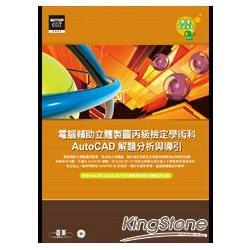 電腦輔助立體製圖丙級檢定學術科:AutoCAD解題分析與導引(附光碟)