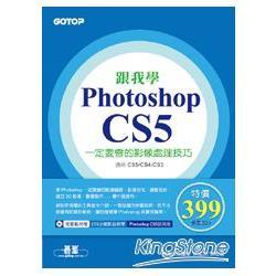 跟我學PHOTOSHOP CS5一定要會的影像處理技巧:適用CS5/CS4/CS3(附試用版、範例檔與教學影片)