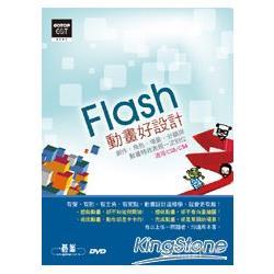 Flash動畫好設計 : 創作.角色.場景.分鏡與動畫特效表現一次到位 /