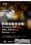 影視後製全攻略--PREMIERE PRO/AFTER EFFECTS/ENCORE(適用CS5/CS4-附光碟)