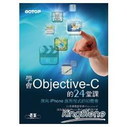 學會Objective-C的24堂課 - 撰寫iPhone應用程式初體會