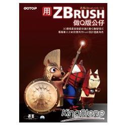 用ZBRUSH做Q版公仔--3D建模最直覺快速的數位雕塑模式(附範例光碟)