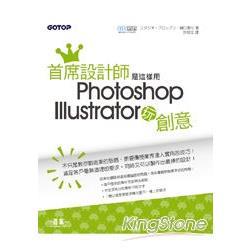 首席設計師是這樣用PHOTOSHOP+ILLUSTRATOR玩創意