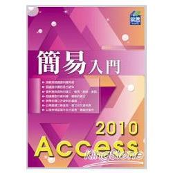 簡易Access2010入門