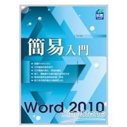 簡易Word2010入門