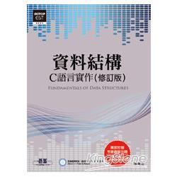 資料結構 :  C語言實作 = Fundamentals of data structures /