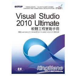 Visual Studio 2010 Ultimate軟體工程實戰手冊(附範例檔)