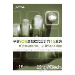 學會iOS遊戲程式設計的16堂課 : 動手撰寫你的第一支iPhone遊戲 /